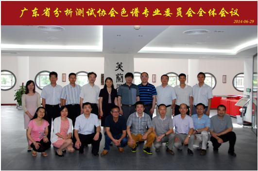 广东省分析测试协会色谱专业委员会会议合影